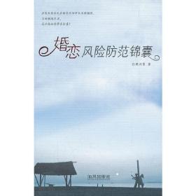正版二手 婚恋风险防范锦囊 周兴芳 海风出版社 9787805979977