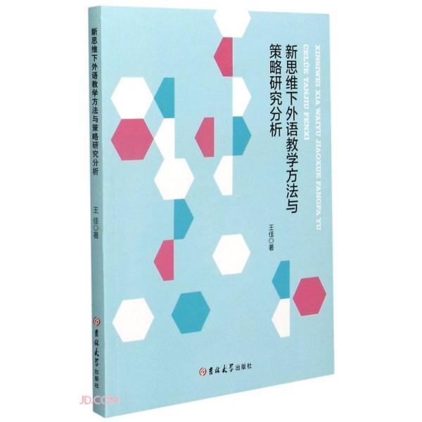 新思维下外语教学方法与策略研究分析
