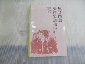 魏晋隋唐法律思想研究