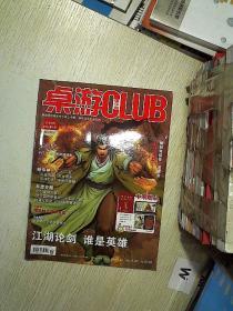 桌游 俱乐部  2012 1