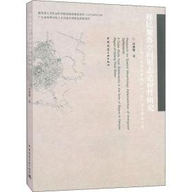 "移民聚落空间形态适应性研究 : 以西江流域高要地区""八卦""形态聚落为例 : A Case study from settlements in the form of bagua in gaoyao region of xijiang river basin"