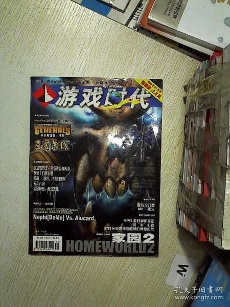 游戏时代   2003 1