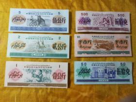新疆维吾尔自治区地方粮票 六种