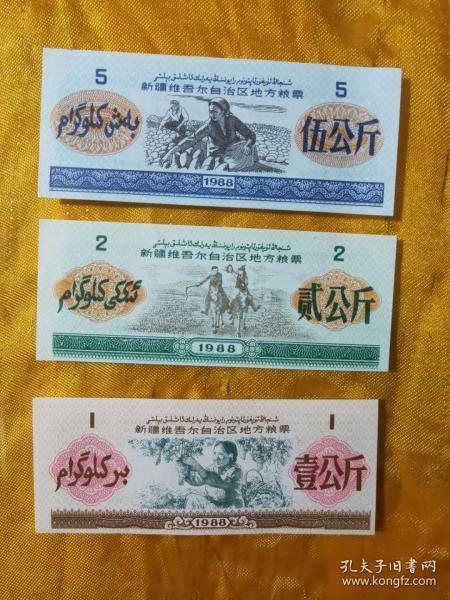 1988年新疆维吾尔自治区地方粮票 三种