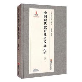中国现代教育社团发展史论