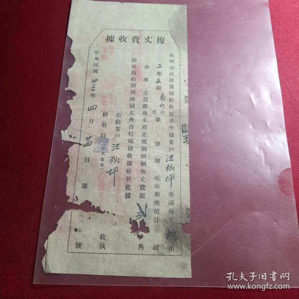 民国23年 杭州市政府所发  土地复丈费收据一张  南山村,欢迎捡漏