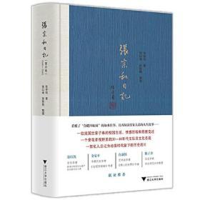 张宗和日记(第四卷):1946—1949