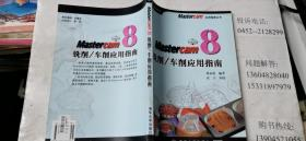 Mastercam8铣削车削应用指南,16开本  包快递费