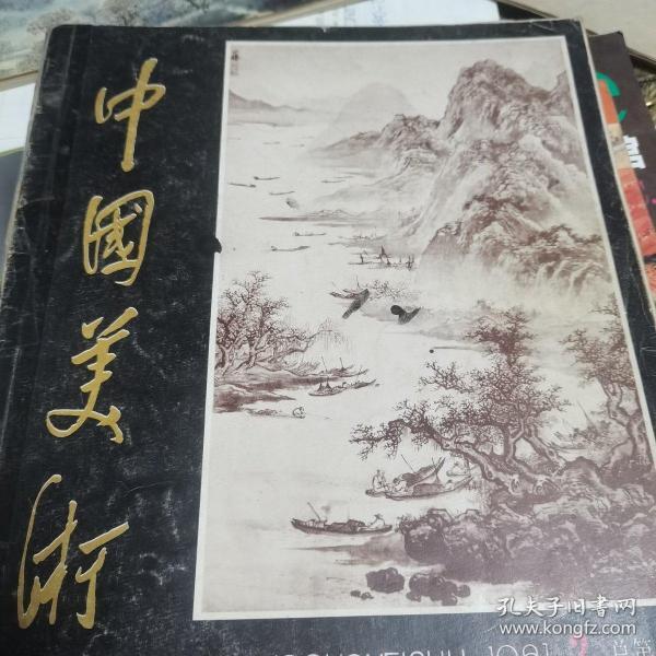 中国美术1981   2期