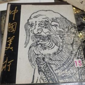 中国美术1986   2期