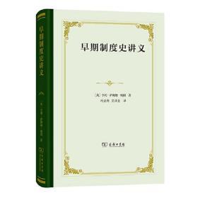新书--早期制度史讲义(精装)