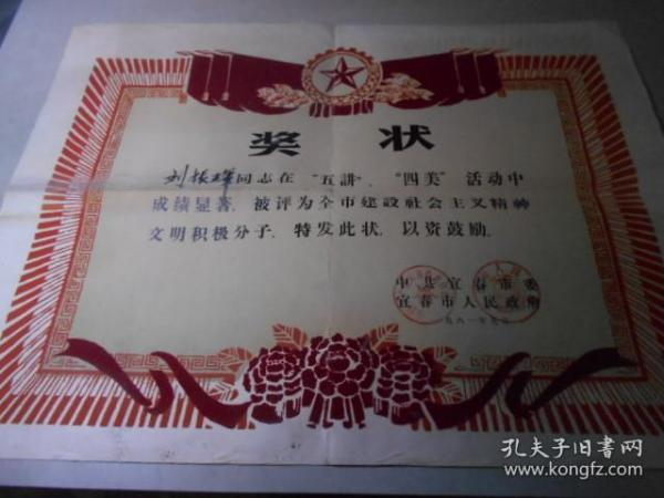 4开植绒奖状(宜春市建设社会主义精神文明积极分子)