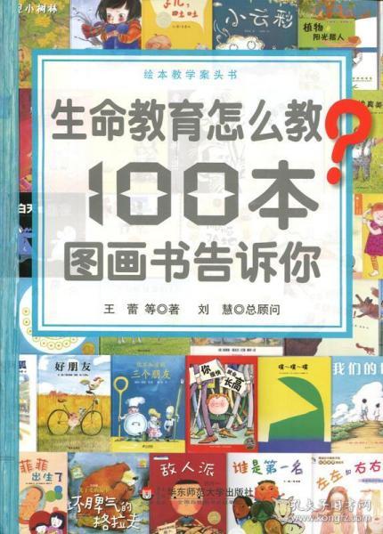 {全新正版现货} 生命教育怎么教?:100本图画书告诉你