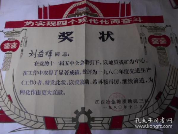 4开植绒奖状(江西冶金地质勘探三队先进工作者)1980年
