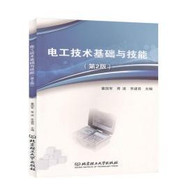 {全新正版现货} 电工技术基础与技能 9787568277723