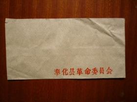 奉化县革命委员会空信封一只