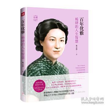 {全新正版现货} 百年优雅:杨绛的人生智慧:珍藏纪念版