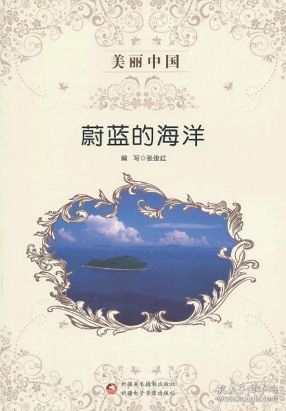 {全新正版现货} 蔚蓝的海洋 9787546941882