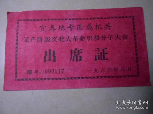 宜春地专直属机关无产阶级文化大革命积极分子大会出席证(1966年)