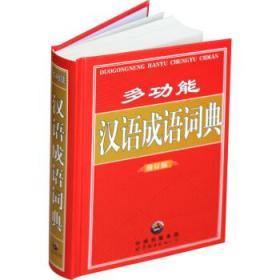 {全新正版现货} 多功能汉语成语词典 9787506268974