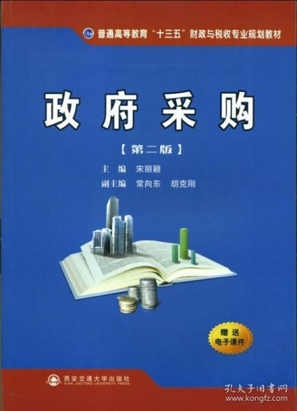 政府采购 9787569303926 西安交通大学出版社