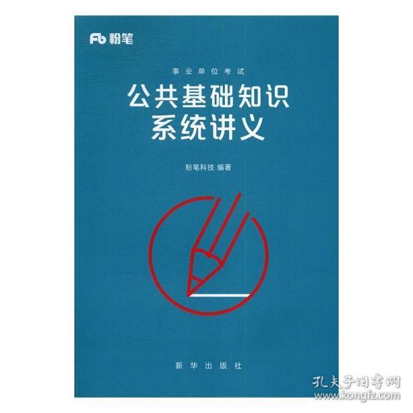 公共基础知识系统讲义 9787516622032 新华出版