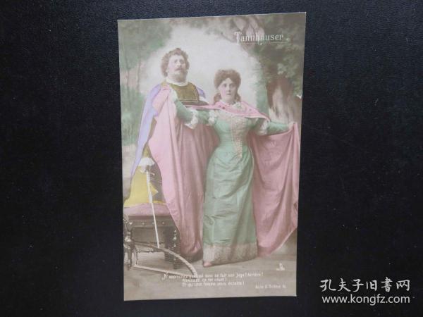 {会山书院}82#欧洲法国1910年(浪漫情侣)手写明信片、junk journal手账素材