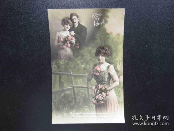 {会山书院}87#欧洲法国1910年(浪漫情侣)手写明信片、junk journal手账素材