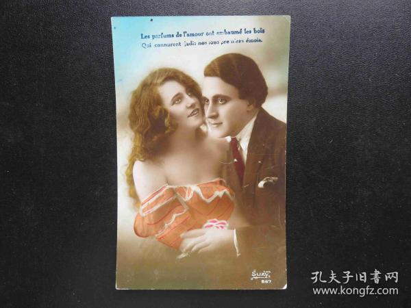 {会山书院}112#欧洲法国1910年(浪漫情侣)手写明信片、junk journal手账素材