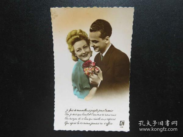 {会山书院}117#欧洲法国1910年(浪漫情侣)手写明信片、junk journal手账素材