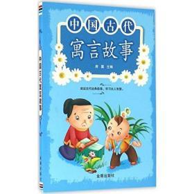 {全新正版现货} 中国古代寓言故事 9787518606306