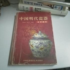 中国明代瓷器鉴赏图录