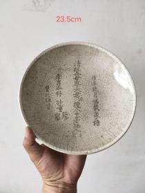 哥窑瓷盘一个