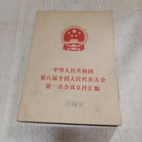 中华人民共和国第八届全国人民代表大会第一次会议文件汇编