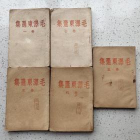 晋察冀日报社民国34年版:毛泽东选集1-5卷
