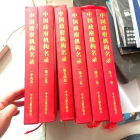 中国政府机构名录【中央卷一册,地方卷五册,全套共六册】精装