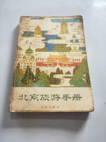 《北京旅游手册》