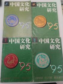 中国文化研究1995年全四册