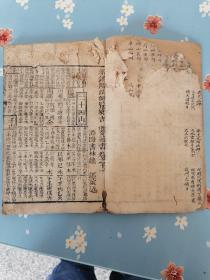 象吉通书(24山分经坐度)