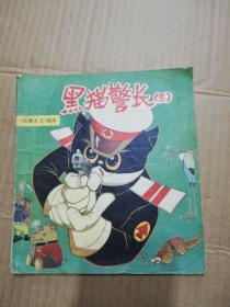《动画大王》画库:黑猫警长(三