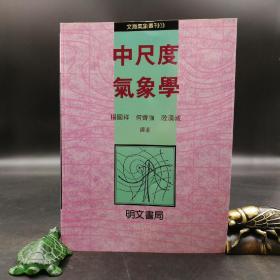 绝版特惠·台湾明文书局版  杨国祥等《中尺度氣象學》(锁线胶订)
