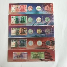 2010年历书签(3D版,2005年版第五套人民币)