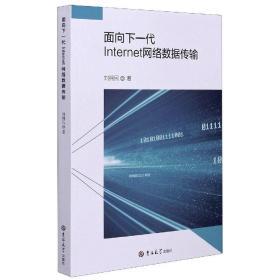 面向下一代lnternet网络数据传输