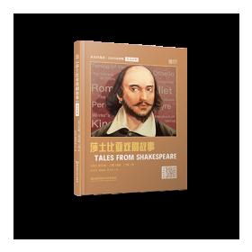 莎士比亚戏剧故事(英汉对照)/床头灯英语5000词读物