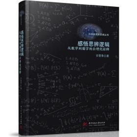 感悟思辨逻辑——从数学到儒学的公理化诠释 几何原本.论语.论语.论语.〈论语〉的公理化诠释.〈论语〉的公理化诠释.孟子.孟子.孟子.〈孟子〉的公理化诠释.〈孟子〉的公理化诠释.荀子.荀子.荀子.〈荀子〉的公理化诠释.〈荀子〉的公理化诠释 甘筱青 华中科技大学出版社9787568065825正版全新图书籍Book