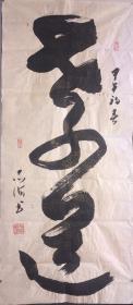 乐清籍:冯忠海  书法