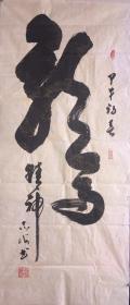 乐清籍: 冯忠海 书法
