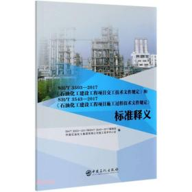 SH\\T3503-2017石油化工建设工程项目交工技术文件规定和SH\\T3543-2017石油化