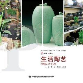 正版二手 生活陶艺 黄胜 李明珂 赵兰涛 中国民族摄影艺术出版社 9787512202597