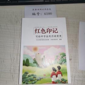 红色印记写给中学生的济南党史